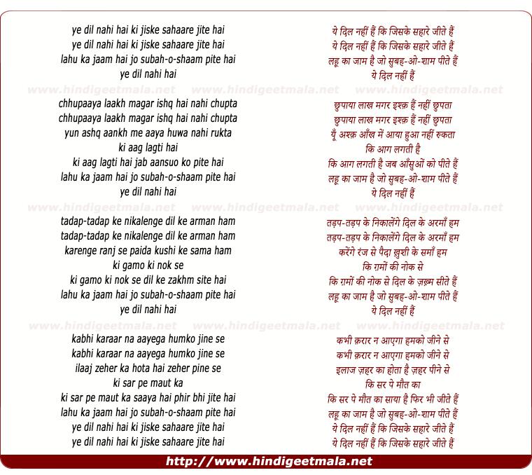 lyrics of song Ye Dil Nahi Hai Ki Jiske Sahaare Jite Hai