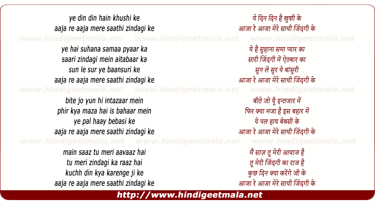lyrics of song Ye Din, Din Hain Kushi Ke