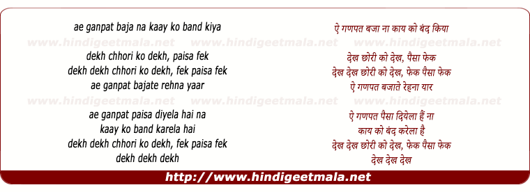 lyrics of song Ye Ganapat Baja Kay Ko Band Kiya