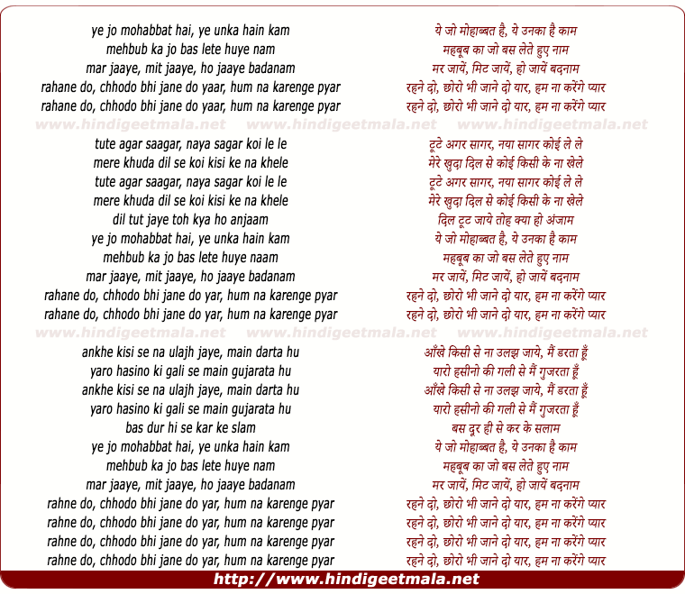 lyrics of song Ye Jo Mohabbat Hai