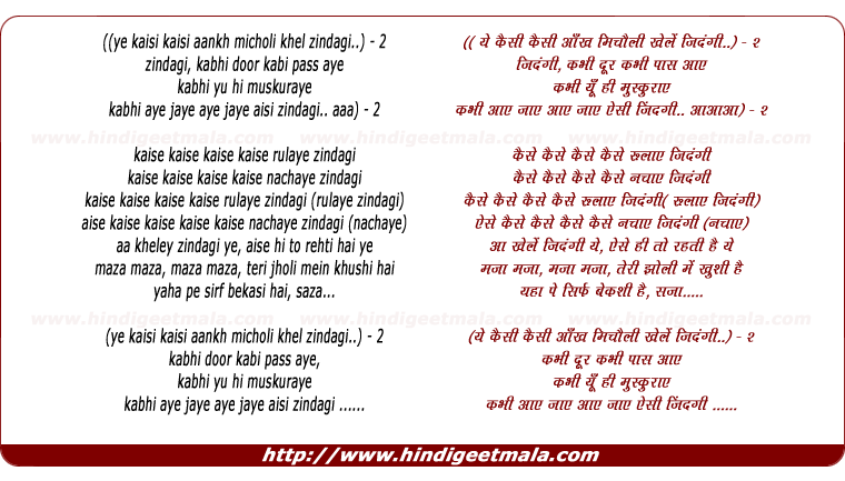 lyrics of song Ye Kaisi Kaisi Aankh Micholi Khel Zindagi