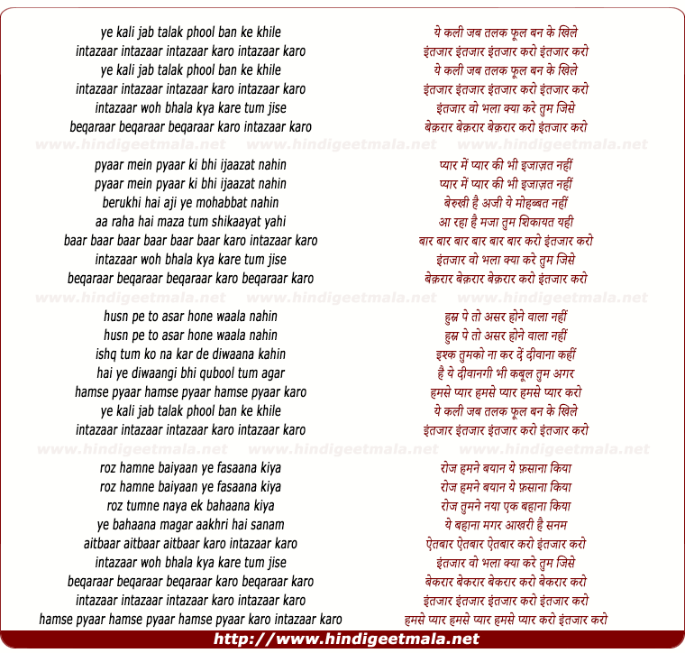 lyrics of song Ye Kali Jab Talak Phool Ban Ke Khile