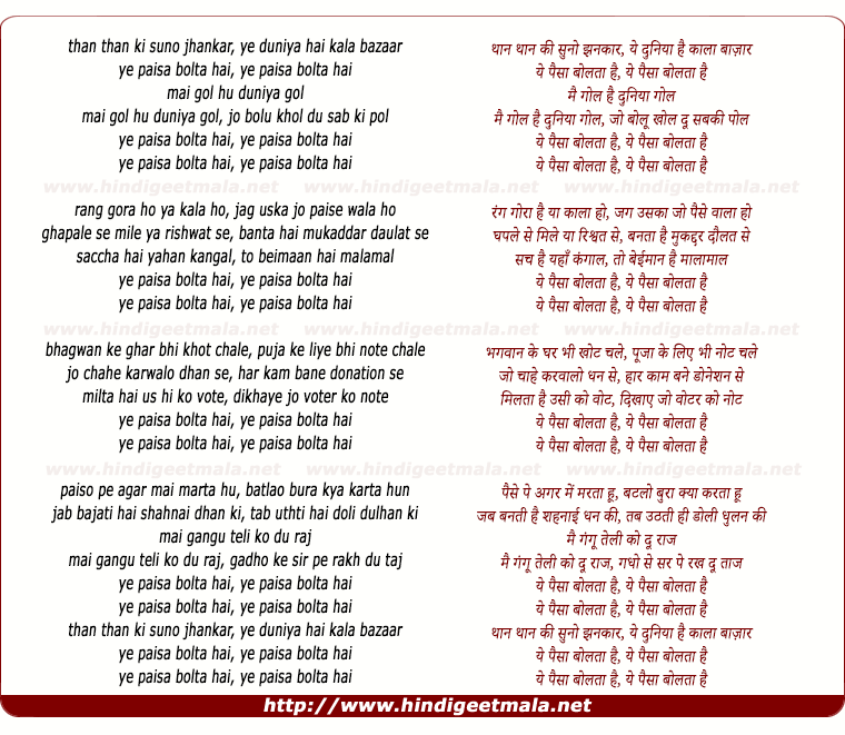 lyrics of song Ye Paisa Bolta Hai, Mai Gol Hu Duniya Gol