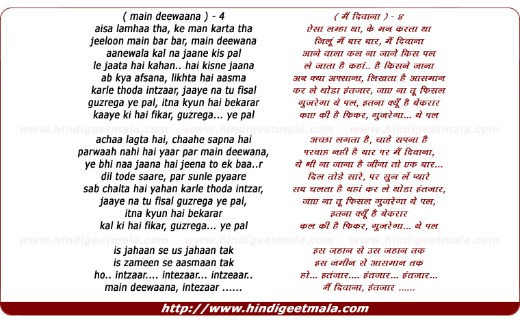 lyrics of song Ye Pal