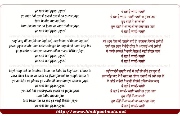 lyrics of song Ye Raat Hai Pyaasi-Pyaasi Pyaasi Na Guzar Jaaye