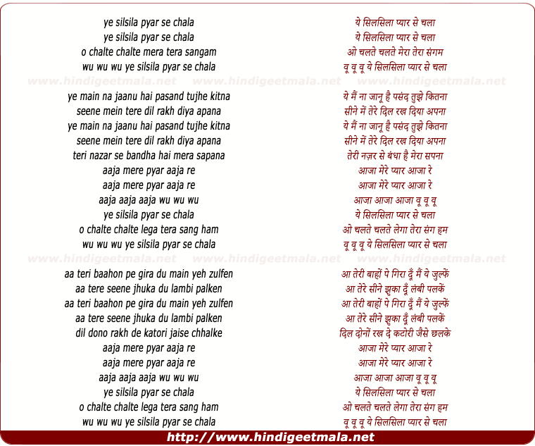 lyrics of song Ye Silsila Pyar Se Chala
