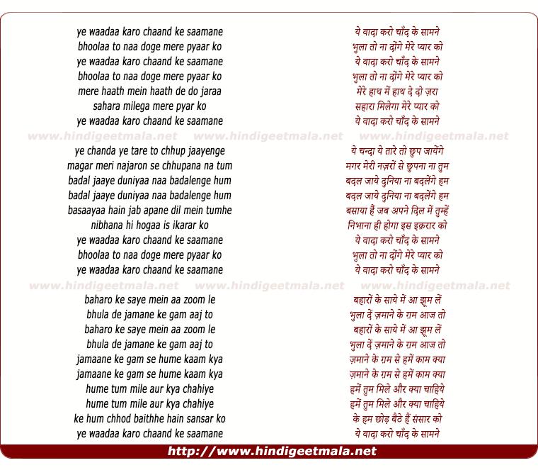 lyrics of song Ye Wada Karo, Chand Ke Samne