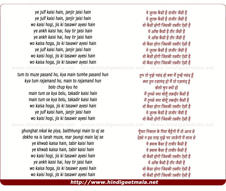 lyrics of song Ye Zulf Kaisi Hain