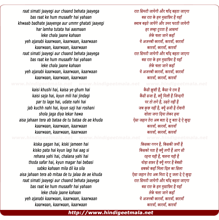 lyrics of song Ye Ajanabi Caarvaan