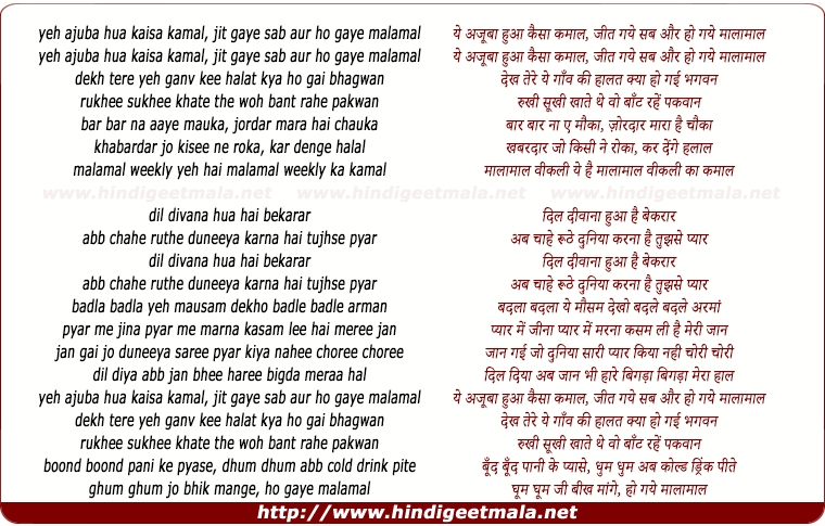 lyrics of song Yeh Ajuba Hua Kaisa Kamal