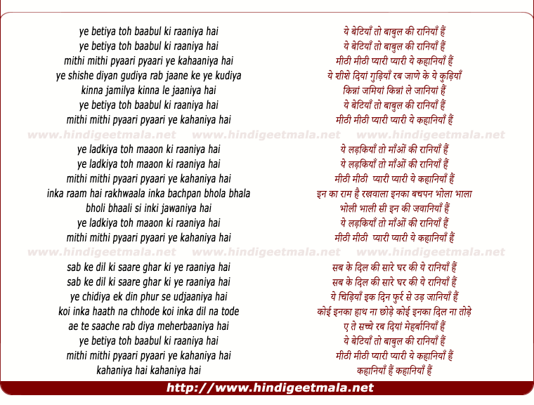 lyrics of song Yeh Betiya Toh Baabul Ki Raaniya Hai