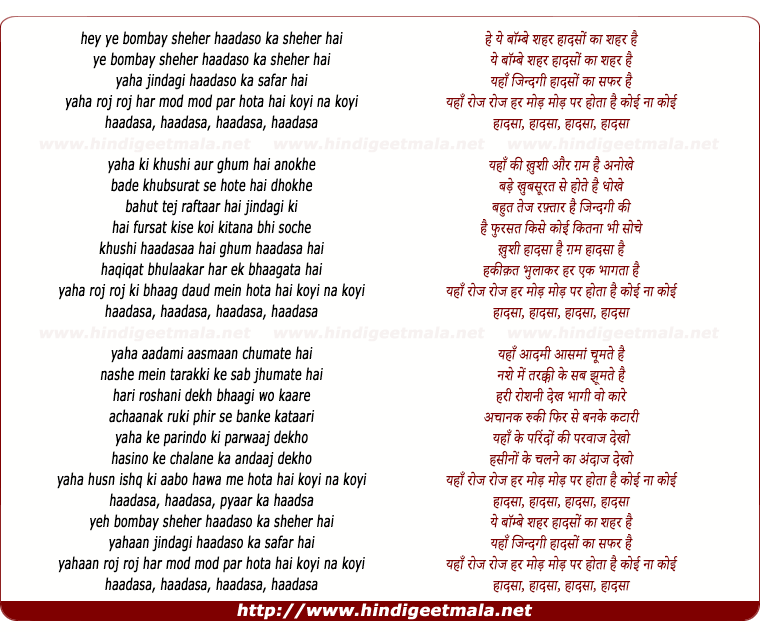 lyrics of song Yeh Bombay Sheher Haadaso Ka Sheher Hai