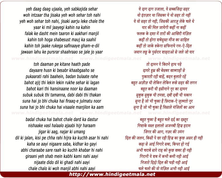 lyrics of song Yeh Daag Daag Ujaala, Yeh Sabkajida Sehar