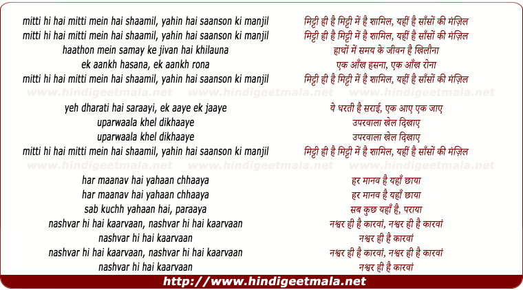 lyrics of song Yeh Dharati Hai Saraayi