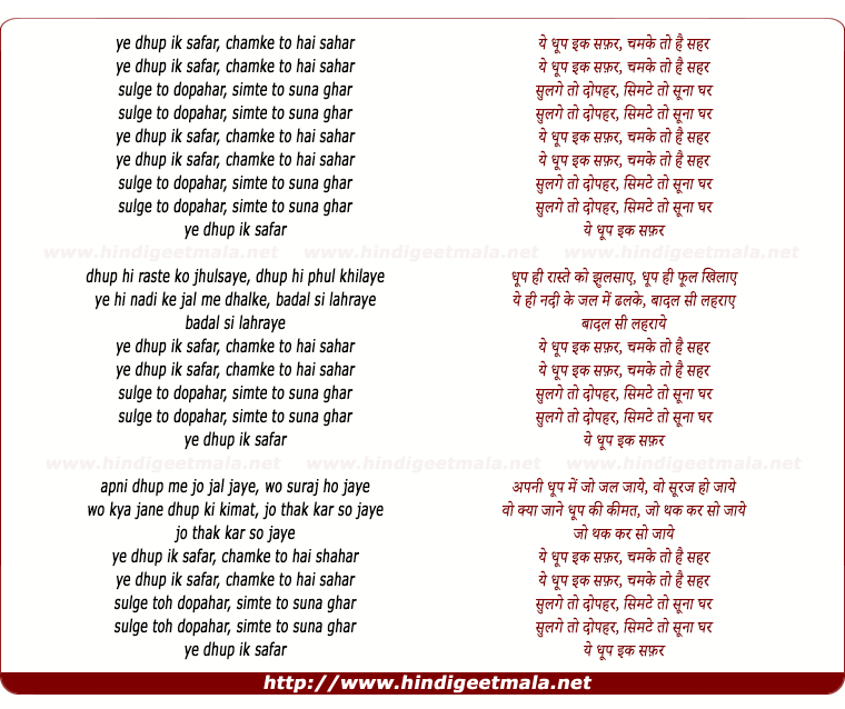 lyrics of song Yeh Dhup Ik Safar (female)