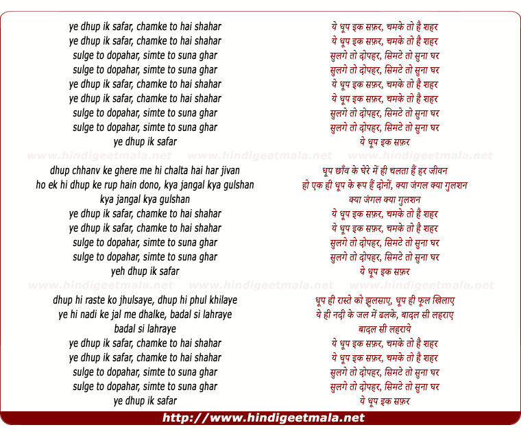 lyrics of song Yeh Dhup Ik Safar (male)