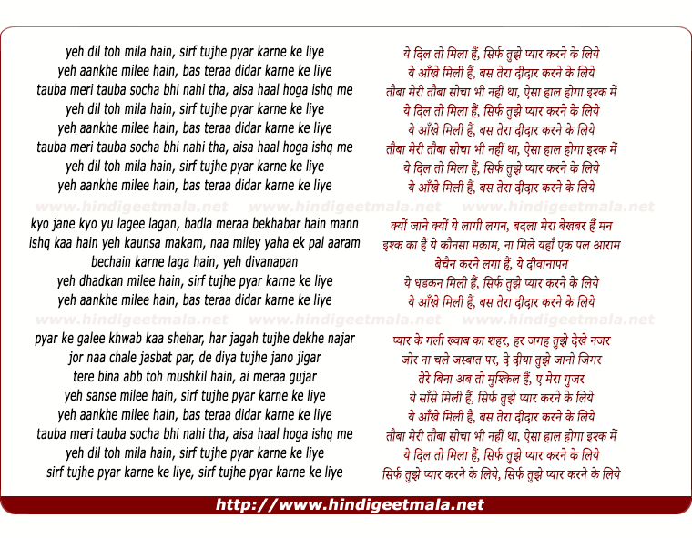 lyrics of song Yeh Dil Toh Mila Hain