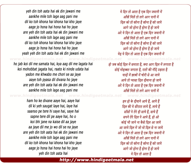 lyrics of song Yeh Din Toh Aata Hai Ek Din Jawanee Me