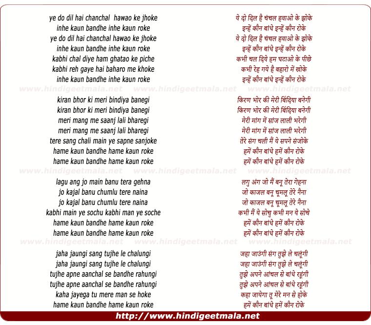 lyrics of song Yeh Do Dil Hai Chanchal