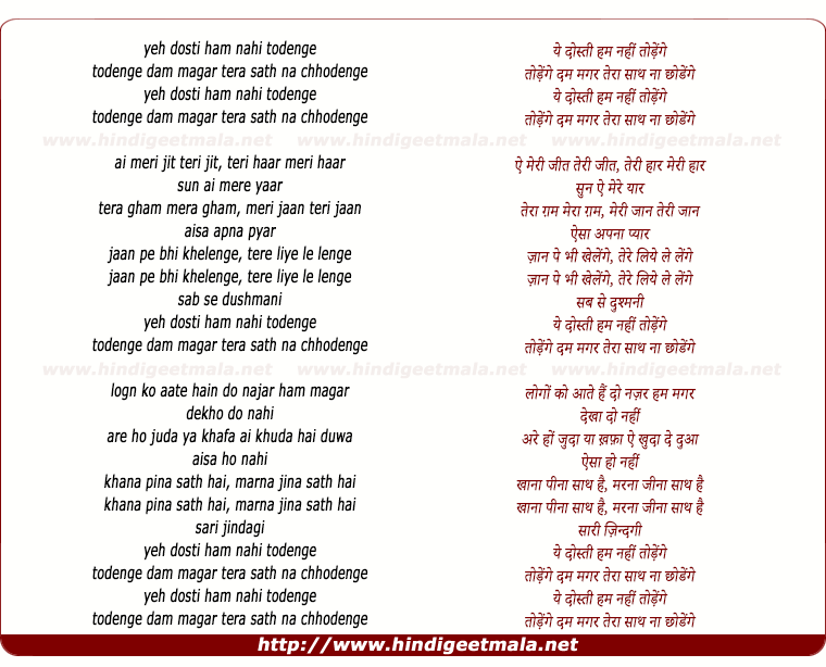 lyrics of song Yeh Dostee Ham Nahee Todenge