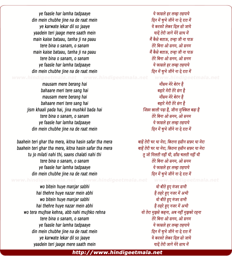 lyrics of song Yeh Faasle Har Lamha Tadpaaye