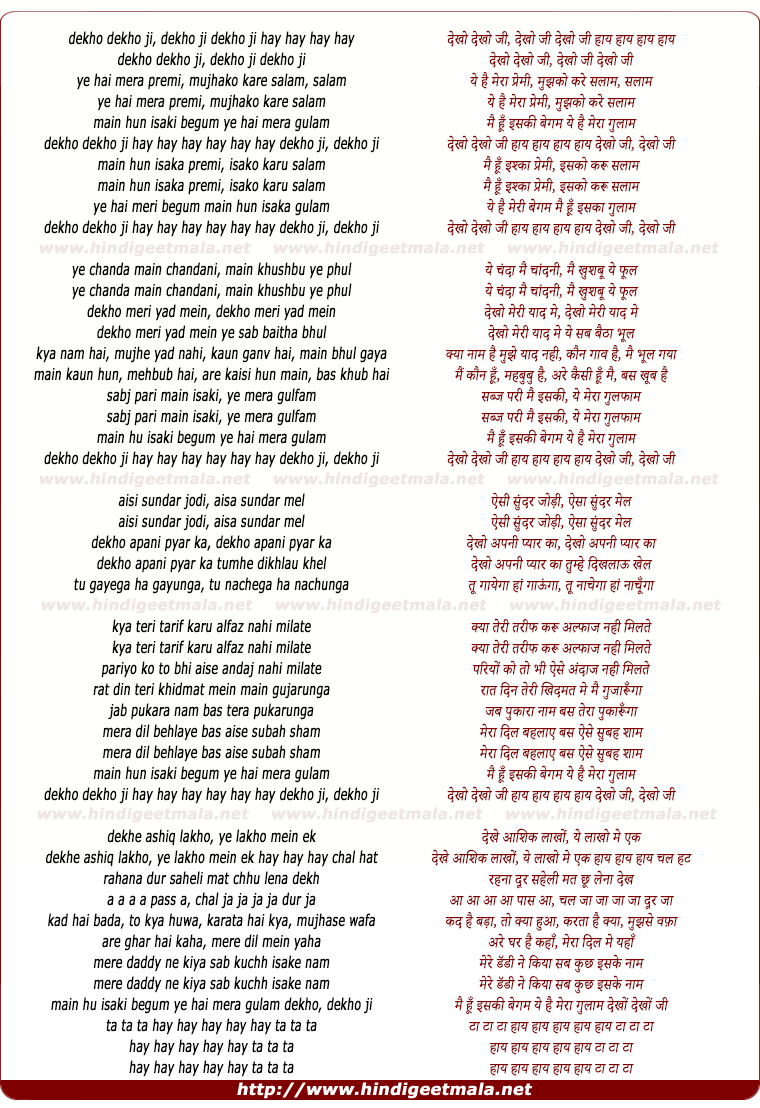 lyrics of song Ye Hai Mera Premi, Mujhako Kare Salam