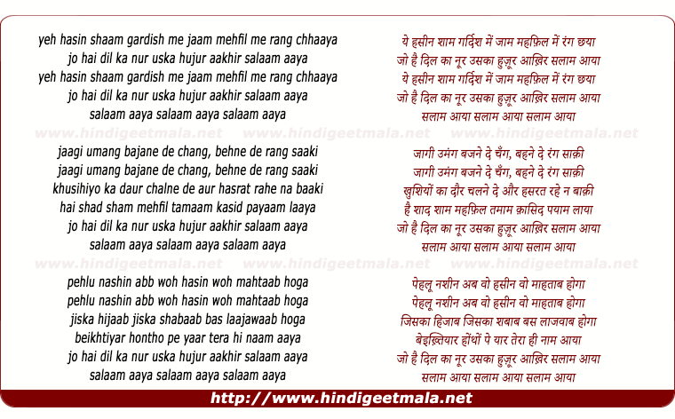 lyrics of song Yeh Hasin Shaam Gardish Me Jaam