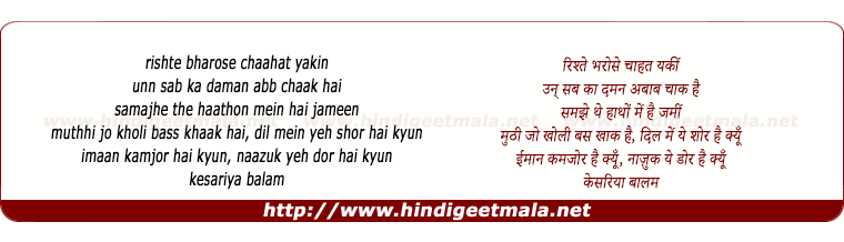 lyrics of song Yeh Hausla Kaise Jhuke (sad)