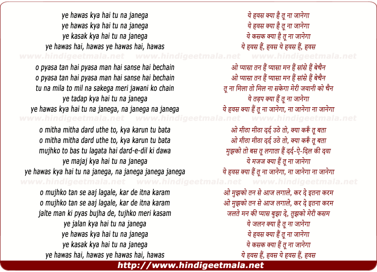 lyrics of song Ye Hawas Hai