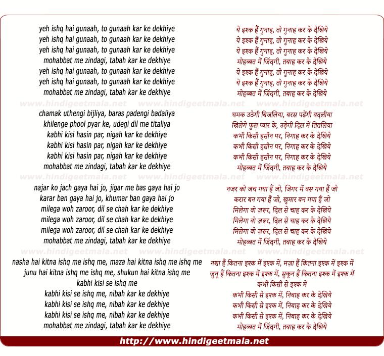 lyrics of song Ye Ishq Hai Gunah
