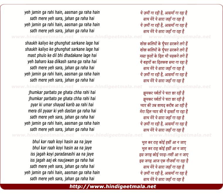 lyrics of song Yeh Jamin Ga Rahee Hain, Aasmaan Ga Raha Hain