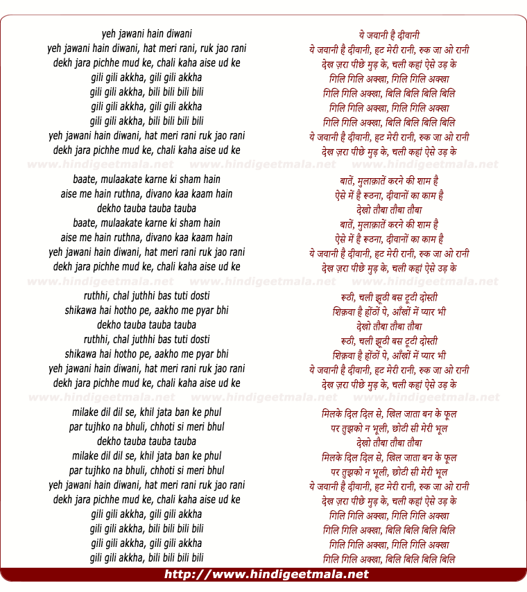lyrics of song Yeh Jawanee Hain Diwanee