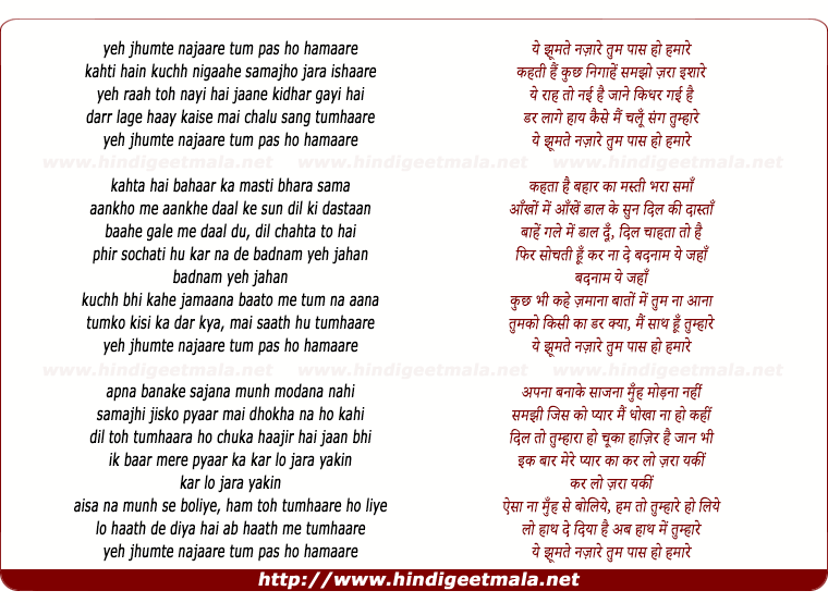 lyrics of song Ye Jhumate Najaare Tum Pas Ho Hamaare