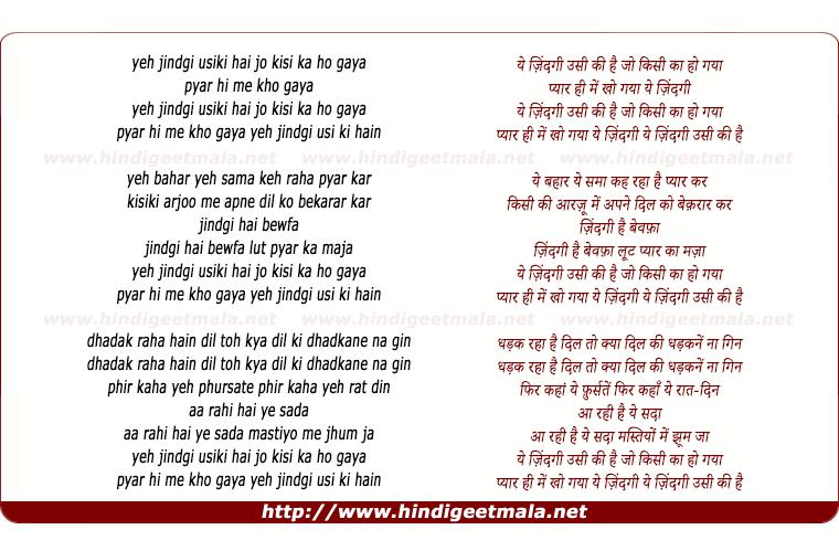 lyrics of song Ye Zindagi Usi Ki Hai, Jo Kisi Ka Ho Gaya, Pyar Hi Me Kho Gaya