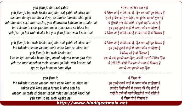 lyrics of song Yeh Jism Jo Din Raat Yahin