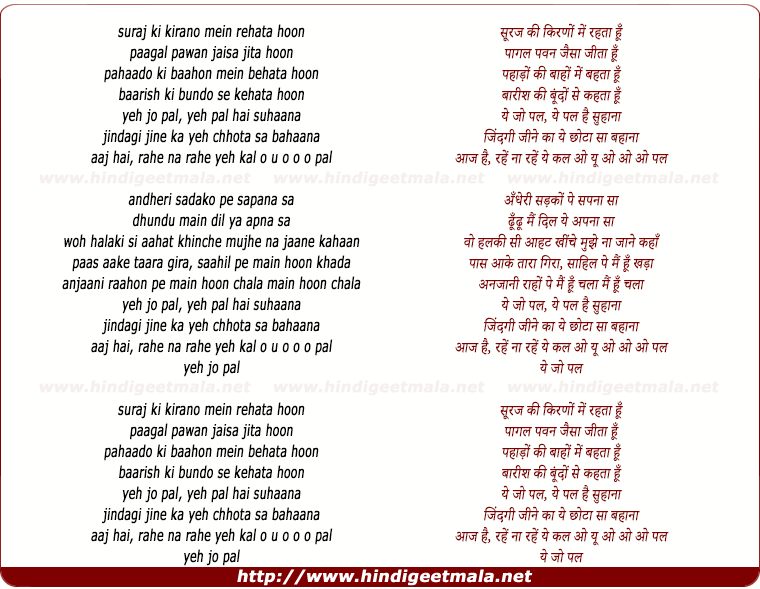 lyrics of song Yeh Jo Pal Yeh Pal Hai Suhaana