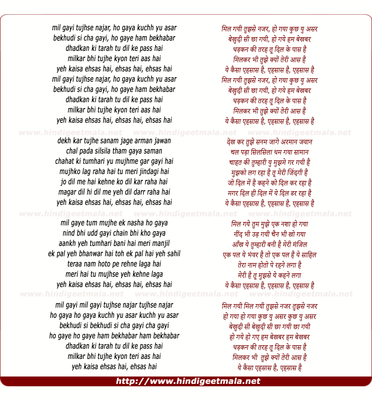 lyrics of song Yeh Kaisa Ehsas Hai
