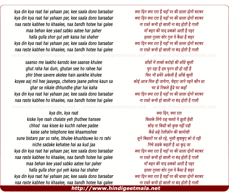 lyrics of song Yeh Kaisa Hai Shaher