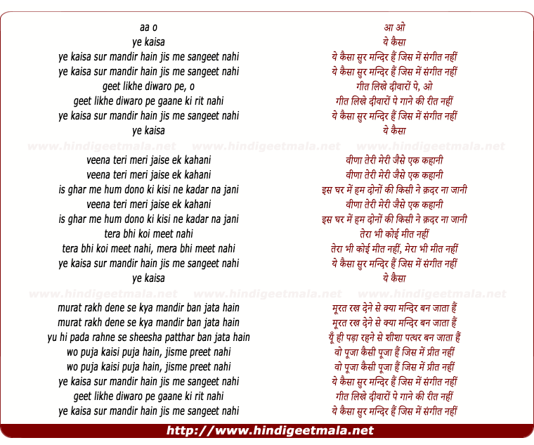 lyrics of song Yeh Kaisa Sur Mandir Hai
