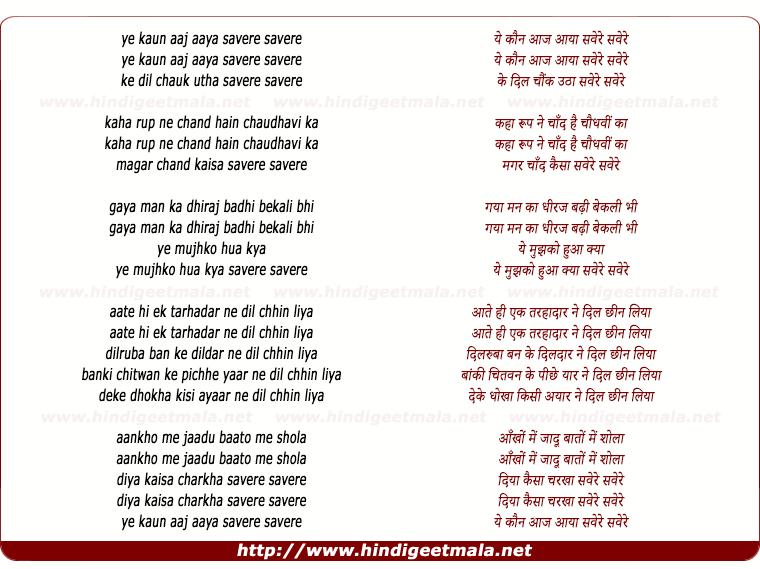 lyrics of song Yeh Kaun Aaj Aaya Savere Savere