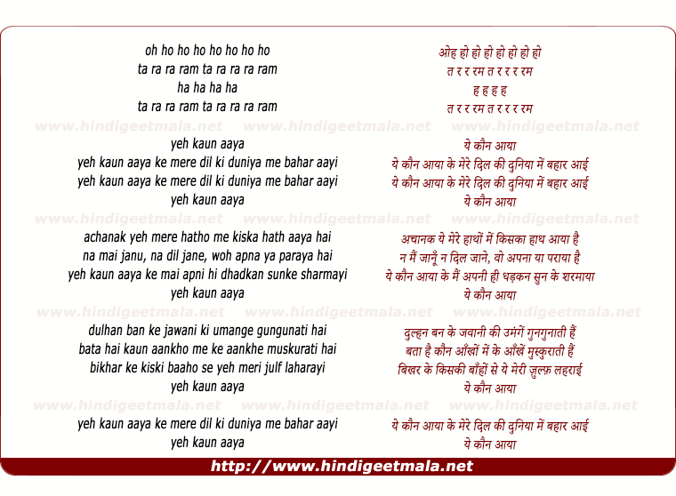 lyrics of song Ye Kaun Aaya