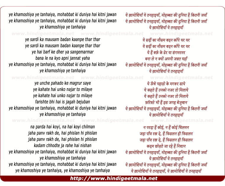 lyrics of song Yeh Khamoshiya Yeh Tanhaayiya