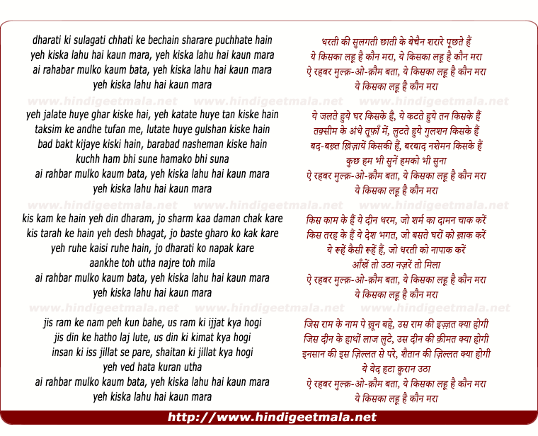 lyrics of song Yeh Kiska Lahu Hai Kaun Mara