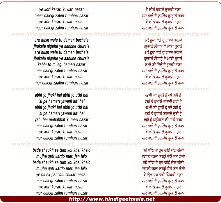 lyrics of song Ye Kori Karari Kanwari Nazar