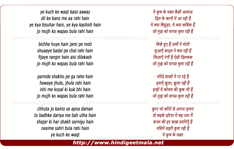 lyrics of song Yeh Kuchh Ke Wakt Kaisee Aawaj