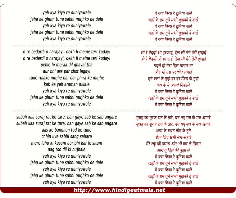 lyrics of song Ye Kya Kiya Re Duniyawale