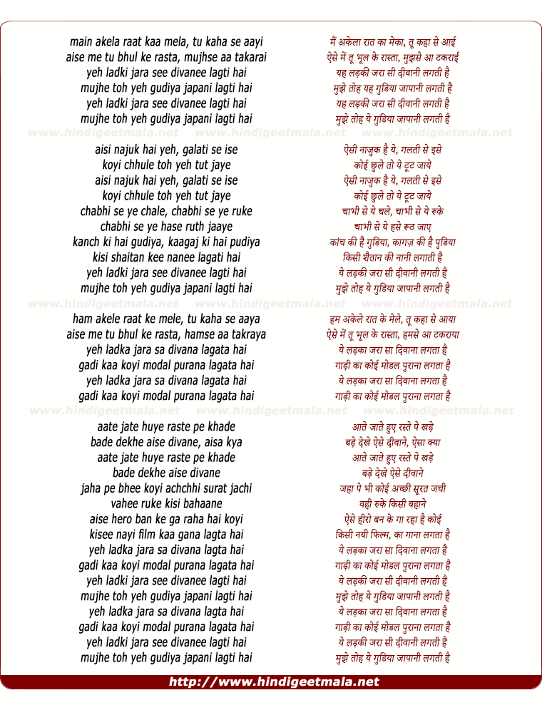 lyrics of song Ye Ladki Jara Si Diwani Lagti Hai