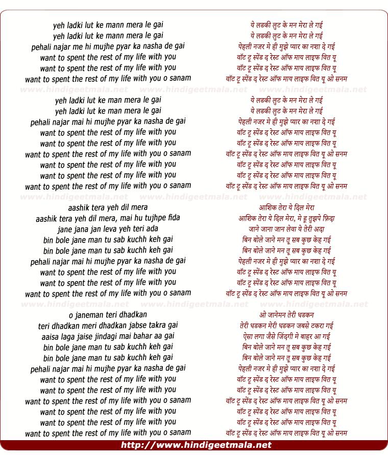 lyrics of song Yeh Ladki Lut Ke Mann Meraa Le Gai