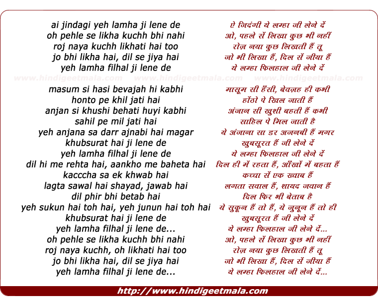 lyrics of song Ae Jindagi Ye Lamha Jee Lene De