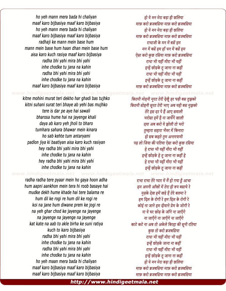 lyrics of song Yeh Mann Mera Bada Hi Chaliyan